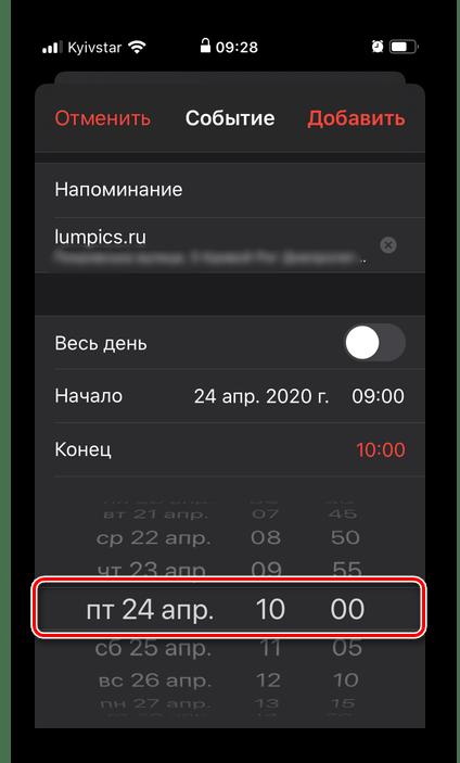 Ввод даты и времени напоминания в приложении Календарь на iPhone
