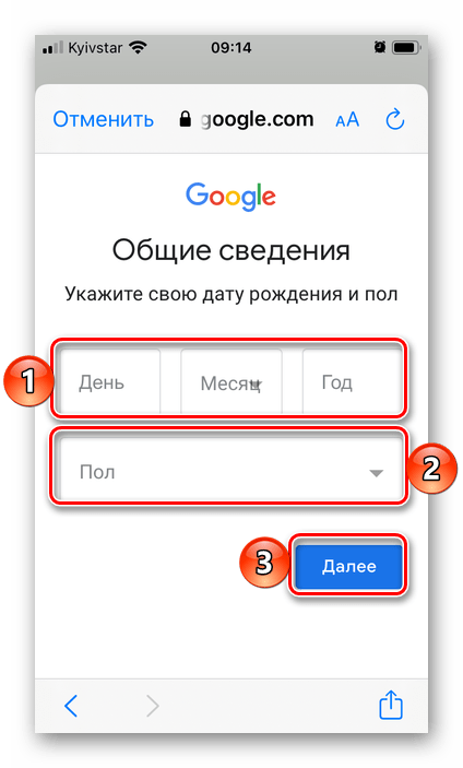 Ввод даты рождения и выбор пола для регистрации почты в приложении Gmail на iPhone
