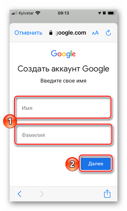 Ввод имени и фамилии для регистрации почты в приложении Gmail на iPhone