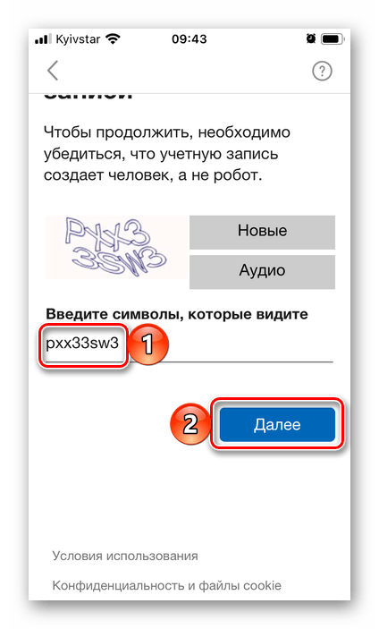 Ввод капчи для регистрации почты в приложении Outlook на iPhone