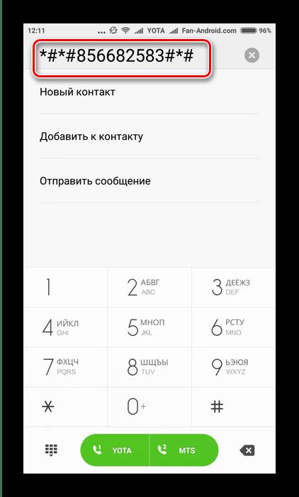 Ввод кода для калибровки компаса на Android через инженерное меню