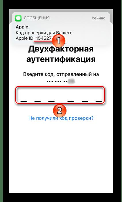 Ввод кода двухфакторной аутентификации для добавления почты iCloud в приложении Почта на iPhone