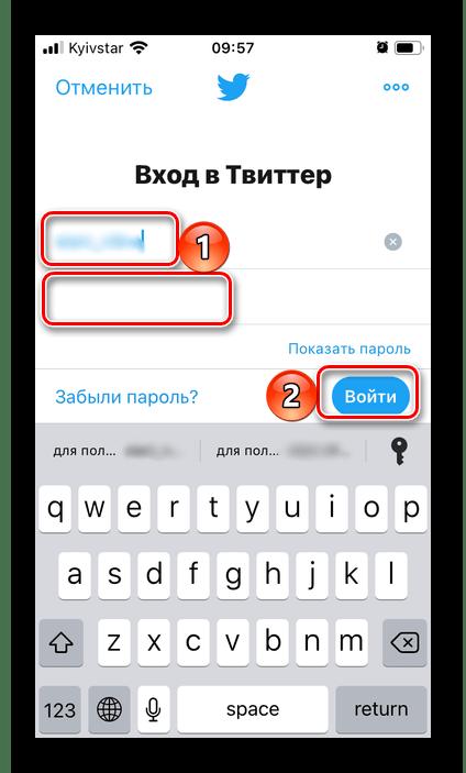 Ввод логина и пароля для авторизации в мобильном приложении Twitter на iPhone