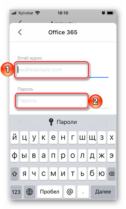 Ввод логина и пароля от нового аккаунта в приложении для работы с почтой Spark на iPhone