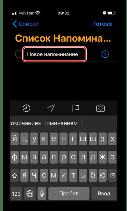 Ввод нового напоминания в приложении Напоминания на iPhone