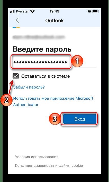 Ввод пароля от почтового ящика в приложении Spark на iPhone