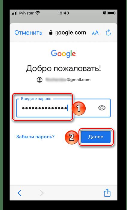 Ввод пароля от почты для ее добавления в приложении Gmail на iPhone