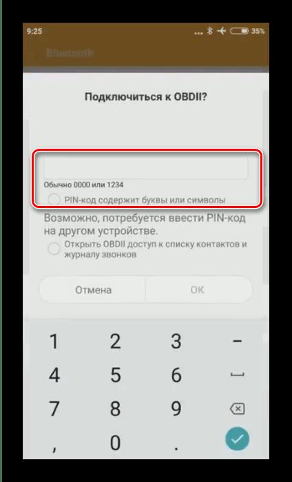 Ввод ПИН-кода для подключения по Bluetooth для использования ELM327 на Android