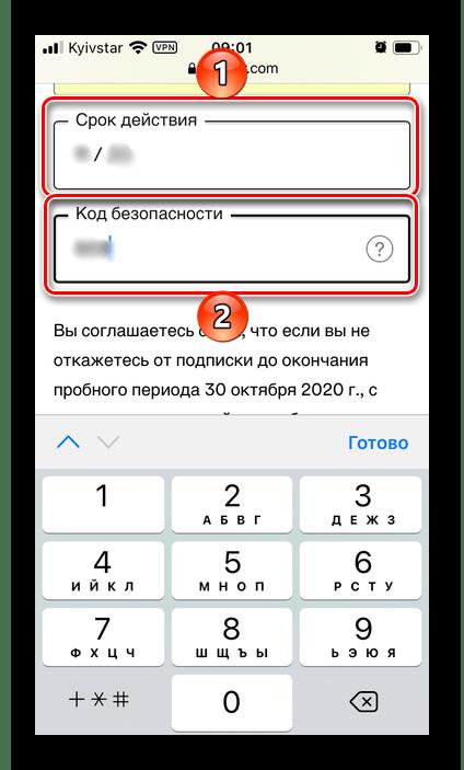 Ввод срока действия и кода от банковской карты на сайте Spotify в браузере