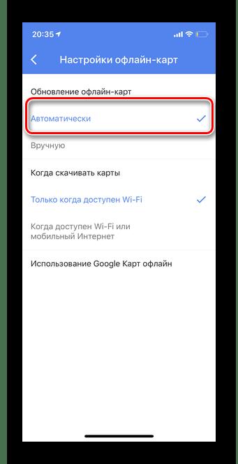Выберите автоматическое обновление офлайн карт для установки карты для офлайн доступа в мобильной версии Google Map iOS