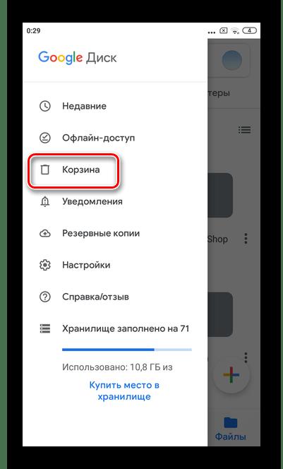 Выберите раздел корзина для окончательной очистки Гугл Диска в мобильной версии Андроид Гугл Диска