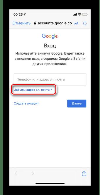 Выберите забыли адрес электронной почты для поиска аккаунта Гугл по номеру телефона в мобильной версии iOS
