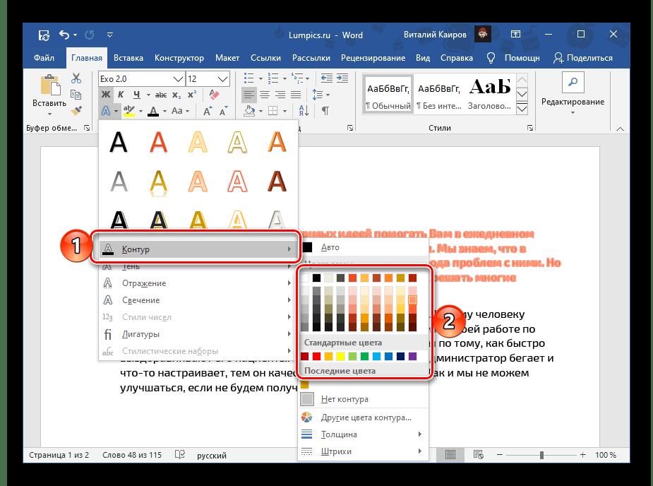 Выбор цвета для контура текста в документе Microsoft Word