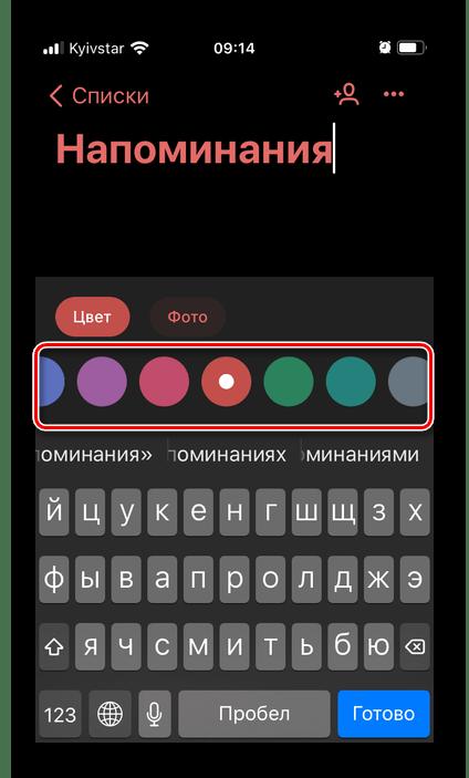 Выбор цвета оформления для нового списка в приложении Microsoft To Do на iPhone