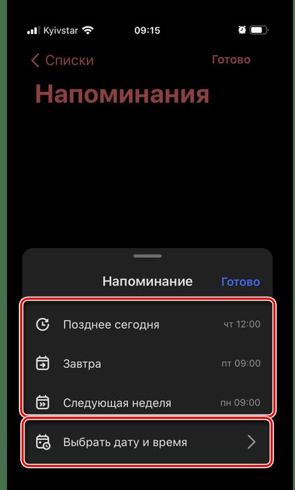 Выбор даты времени напоминания о задаче в приложении Microsoft To Do на iPhone