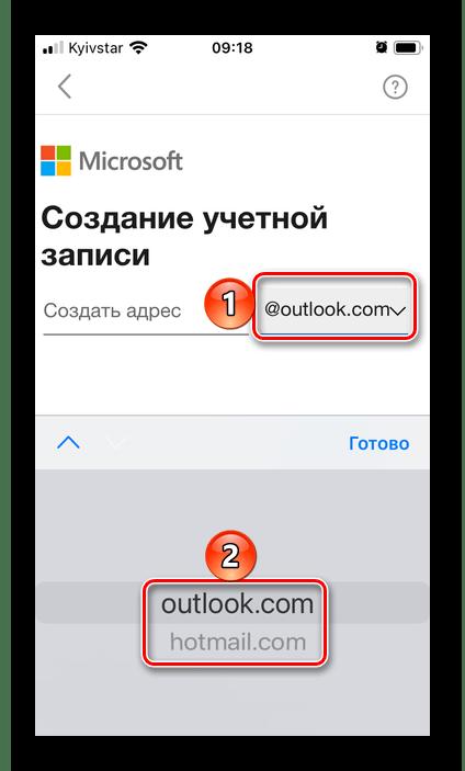 Выбор домена для создания почты в приложении Outlook на iPhone