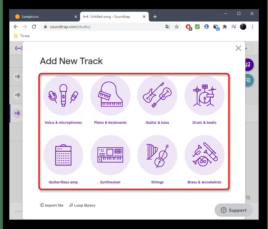 Выбор дорожки для добавления при создании трека в стиле дабстеп через онлайн-сервис SoundTrap