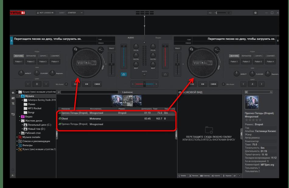 Выбор двух песен для миксования через программу VirtualDJ