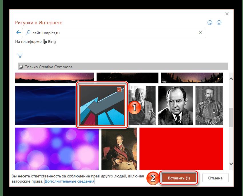 Выбор и вставка изображения из Bing в презентацию PowerPoint