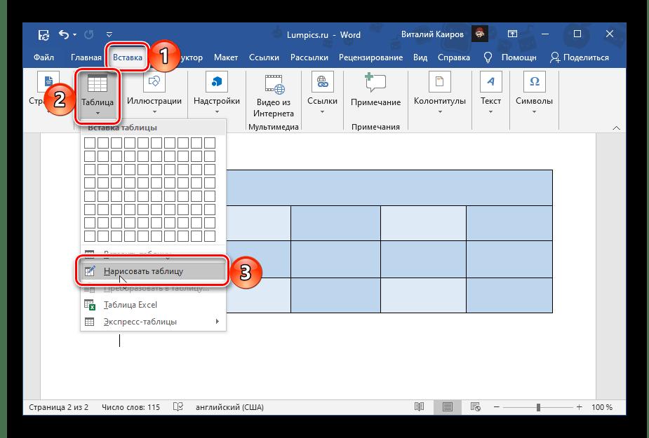 Выбор инструмента для самостоятельного рисования таблицы в Microsoft Word