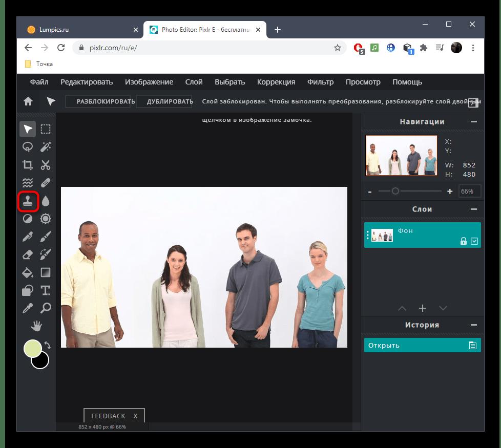 Выбор инструмента для удаления человека с фото в онлайн-сервисе PIXLR
