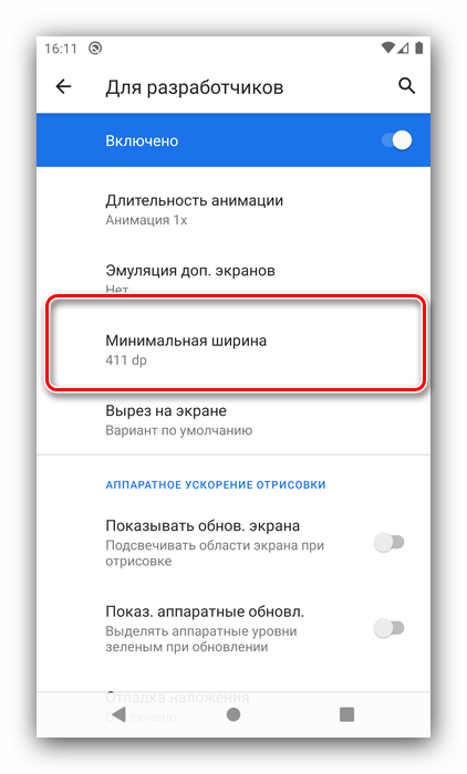 Выбор изменения DPI для смены разрешения на Android посредством параметров разработчика