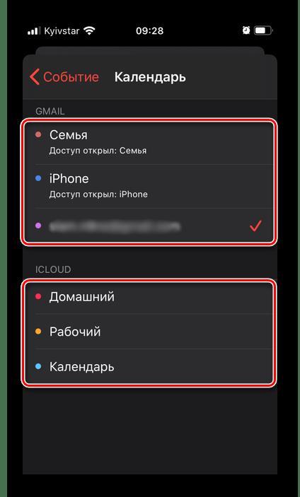 Выбор календаря для напоминания в приложении Календарь на iPhone