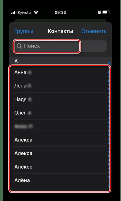 Выбор контакта в приложении Напоминания на iPhone