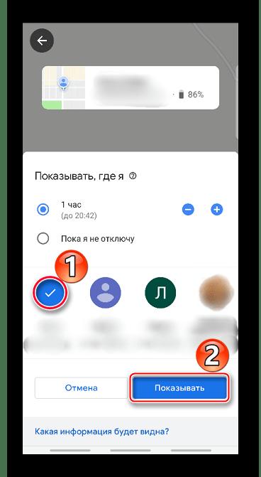 Выбор контактов для передачи геоданных в Google Maps