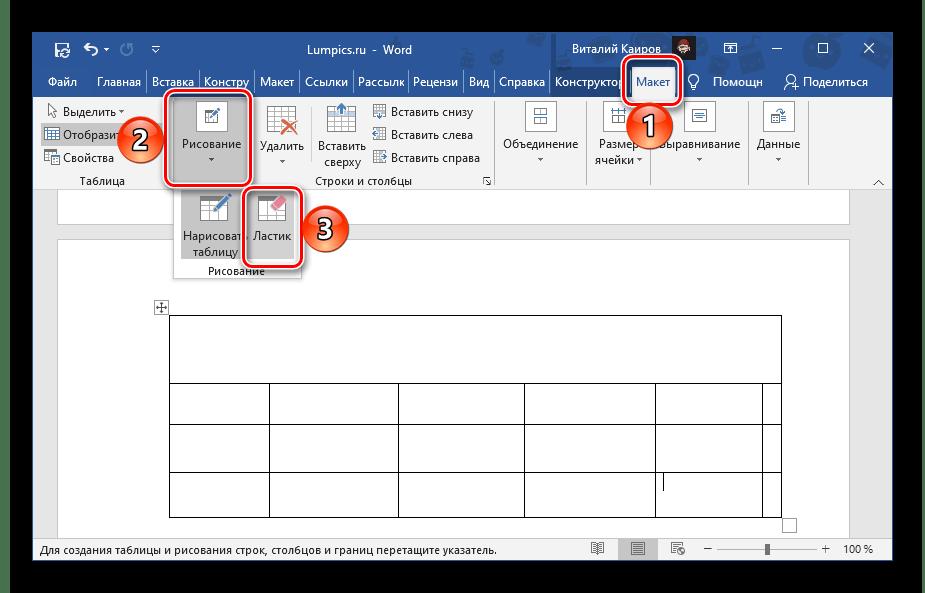 Выбор ластика для удаления лишних элементов таблицы в Microsoft Word