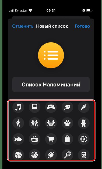 Выбор логотипа для нового списка в приложении Напоминания на iPhone