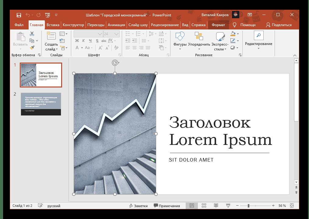 Выбор места для вставки изображения в презентацию PowerPoint