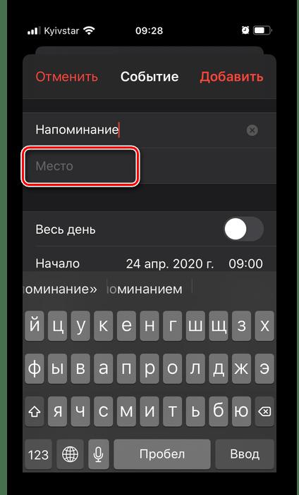 Выбор места события в приложении Календарь на iPhone