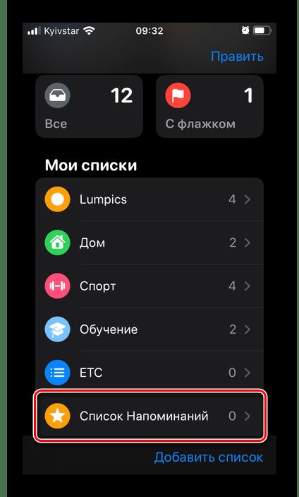 Выбор нового списка напоминаний в приложении Напоминания на iPhone