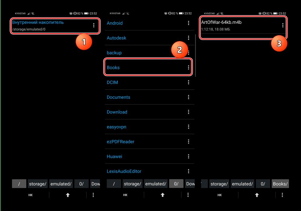 Выбор нужного файла в Simple Audiobook Player для открытия M4B на Android