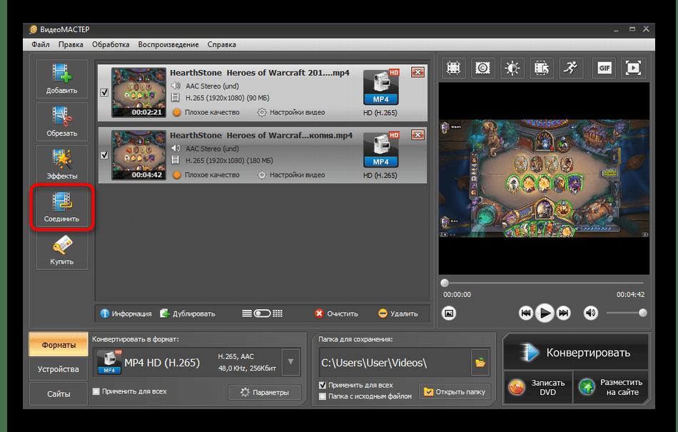 Выбор опции соединения видео через программу ВидеоМАСТЕР
