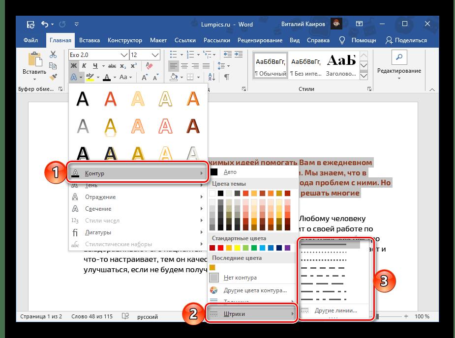 Выбор особенностей штриха для контура текста в документе Microsoft Word