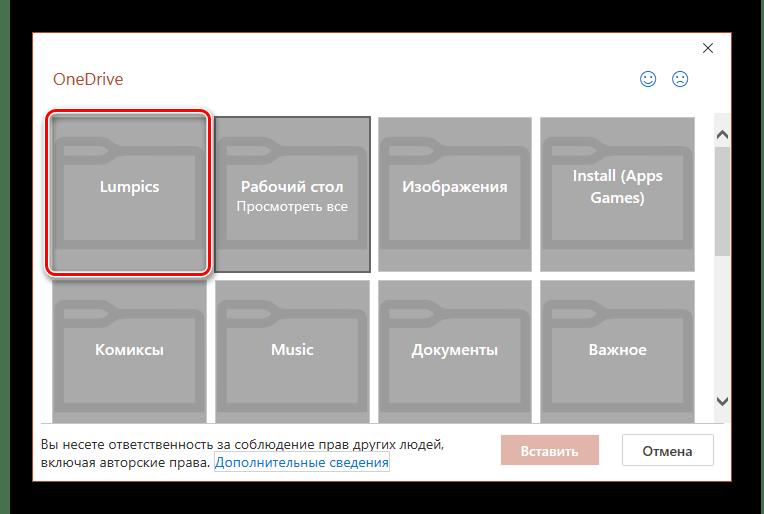 Выбор папки в OneDrive для добавления изображения в презентацию PowerPoint