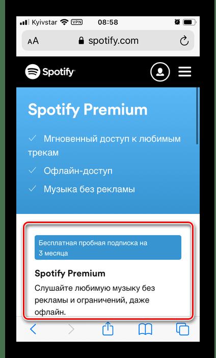 Выбор подходящего тарифного плана на сайте Spotify в браузере