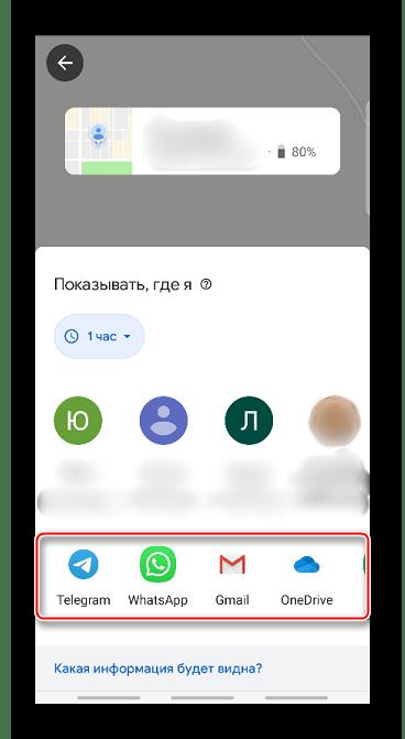 Выбор приложения для передачи геоданных в Google Maps
