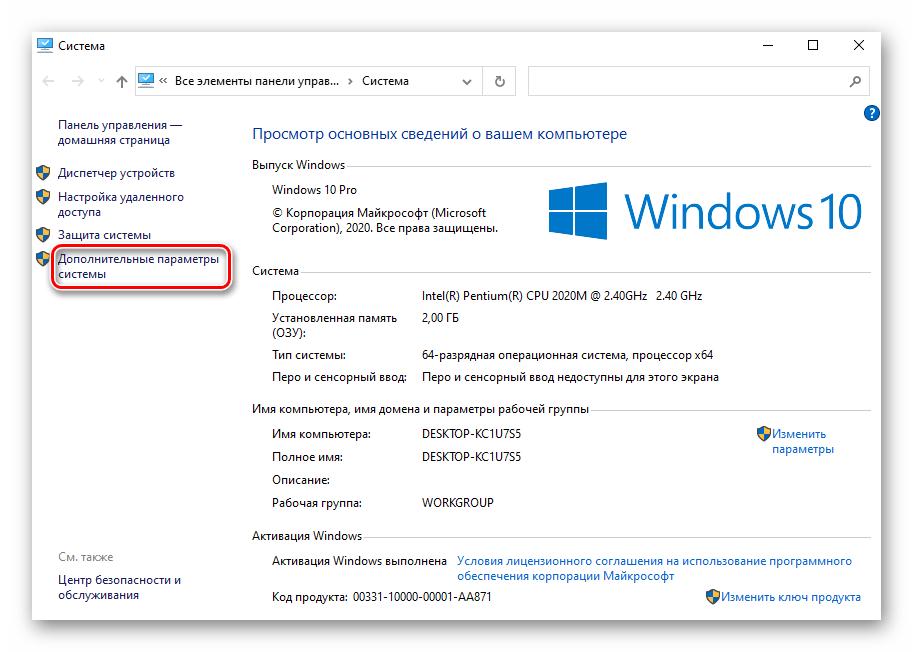 Выбор пункта Дополнительные параметры системы в окне свойств компьютера на Windows 10