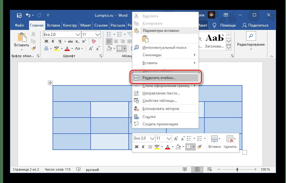 Выбор пункта Разделить ячейки в контекстном меню программы Microsoft Word