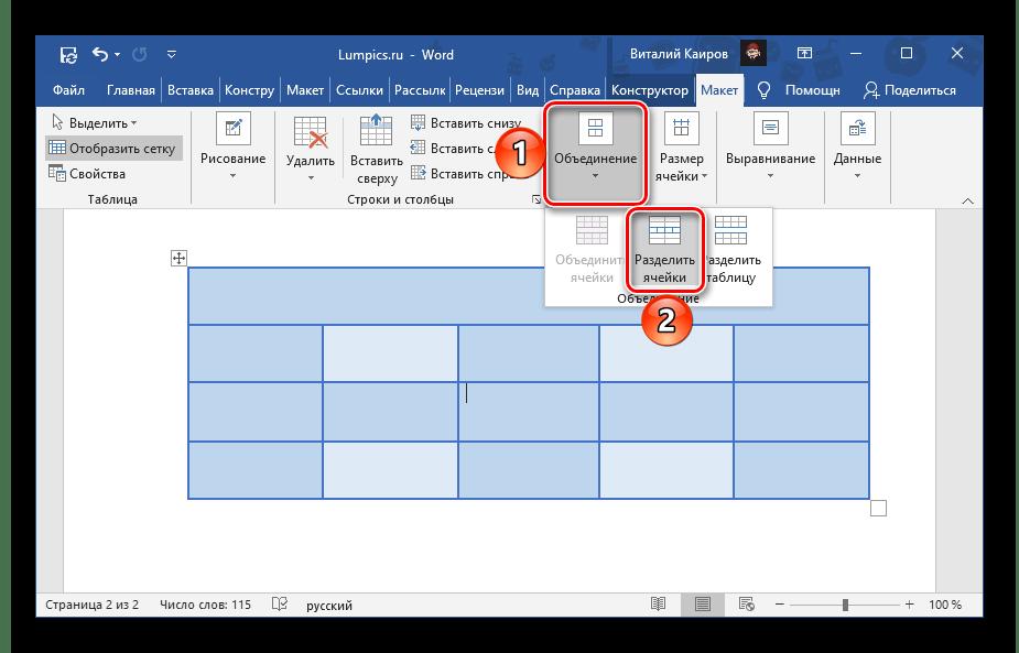 Выбор пункта Разделить ячейки во вкладке Макет программы Microsoft Word