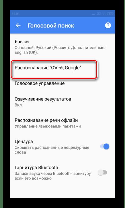 Выбор раздел распозавания Ок Гугл для отключения голосового помощника на экране Андроид