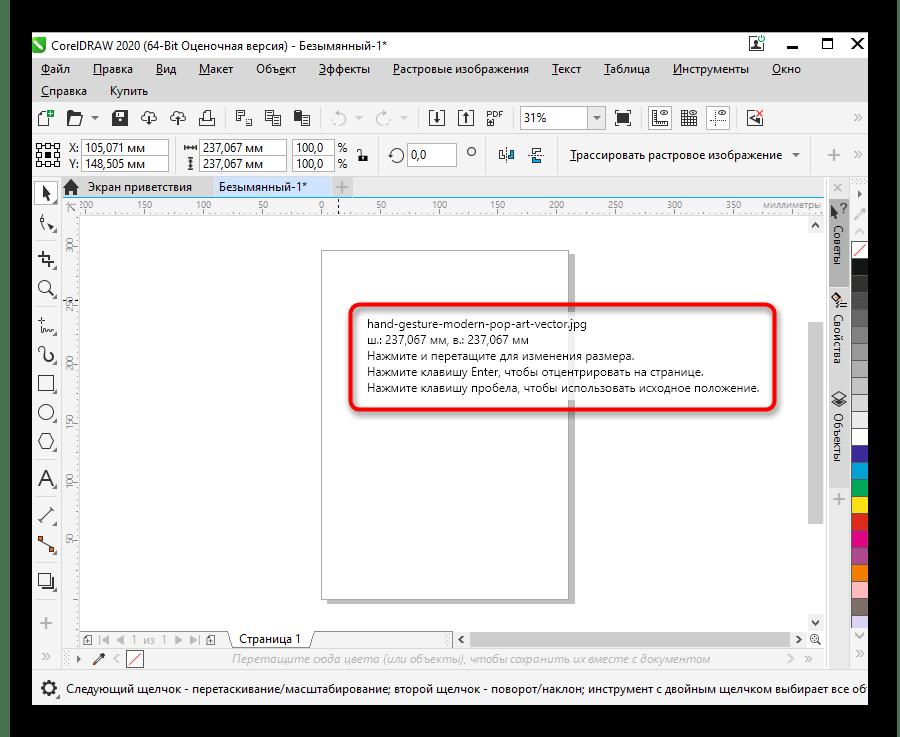 Выбор размера фотографии при наложении в программе CorelDRAW