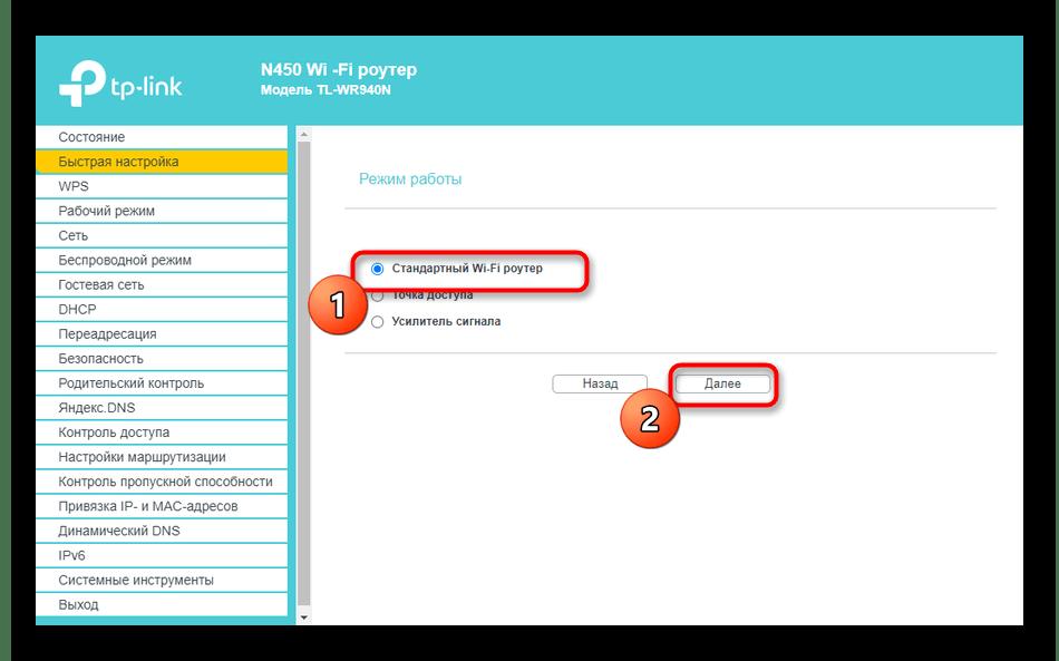 Выбор режима работы роутера TP-Link для настройки динамического адреса