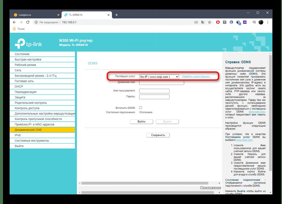 Выбор сайта для регистрации DDNS при переходе с динамического адреса на статический