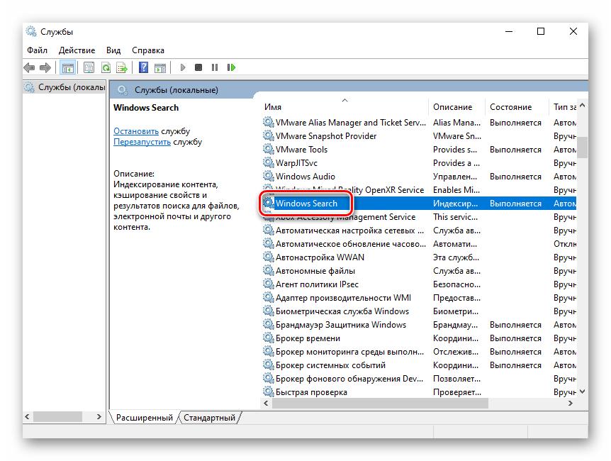 Выбор службы Windows Search в общем перечне в Windows 10
