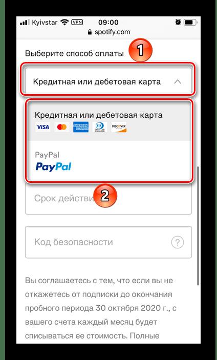 Выбор способа оплаты для оформления подписки на сайте Spotify в браузере