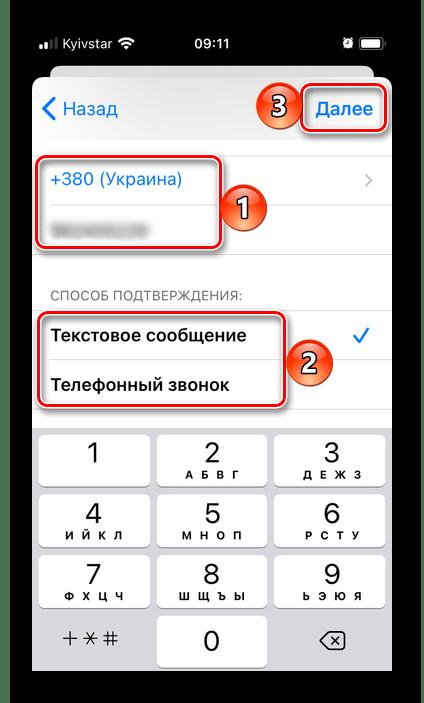 Выбор способа подтверждения нового ящика в приложении Почта на iPhone